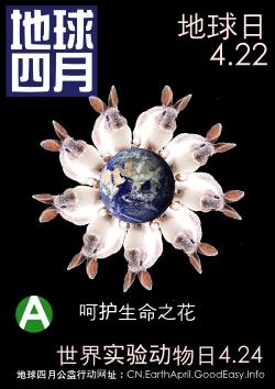 地球四月公益行 动海报——呵 护生命之花