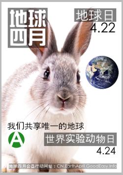地球四月公益行 动海报——我们共享唯一的地球